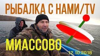 Рыбалка в челябинской области малое миассовое