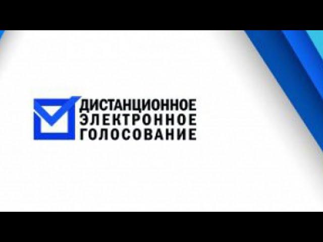 Традиционные выборы или онлайн?