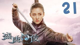 【ENG SUB】盛唐幻夜 21   An Oriental Odyssey 21(吴倩、郑业成、张雨剑、董琦主演)