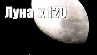 Луна в телескоп Sky-Watcher 909EQ2.avi