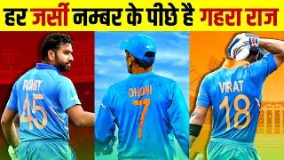 क्रिकेटर को जर्सी नम्बर कैसे मिलता है 🎽 Who Decides The Jersey Number of Indian Cricketers [2020]