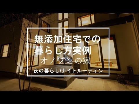 【暮らし方実例】オノブンの家/無添加住宅での暮らし方/ Vlog風/ナイトルーティン