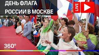День флага России в Москве 2019. Прямая трансляция праздничного концерта и шествия
