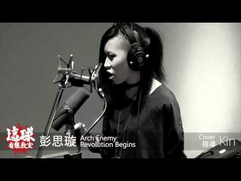 Arch Enemy-Revolution Begins vocal cover by my student Shuán(彭思璇)