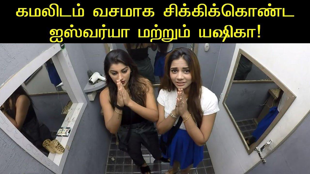 கமலிடம் வசமாக சிக்கிக்கொண்ட ஐஸ்வர்யா மற்றும் யஷிகா! Bigg Boss Today | Kamal Episode
