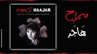 تحميل اغاني مجانا Mirage Haajar official video | ميراج هاجر | 2017