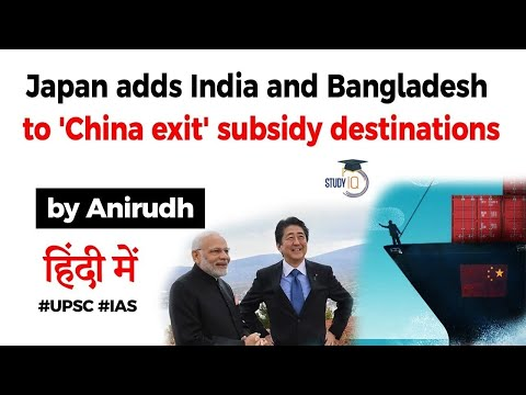 Japanese companies to Exit China - Japan adds India & Bangladesh to China Exit subsidy destinations