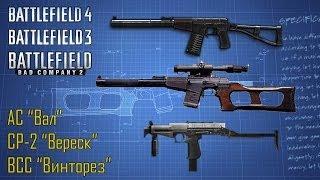 "Battlefield 4: Исторический гайд - АС ""Вал"", ВСС ""Винторез"", СР-2 ""Вереск"" (BF3, BFBC2)"