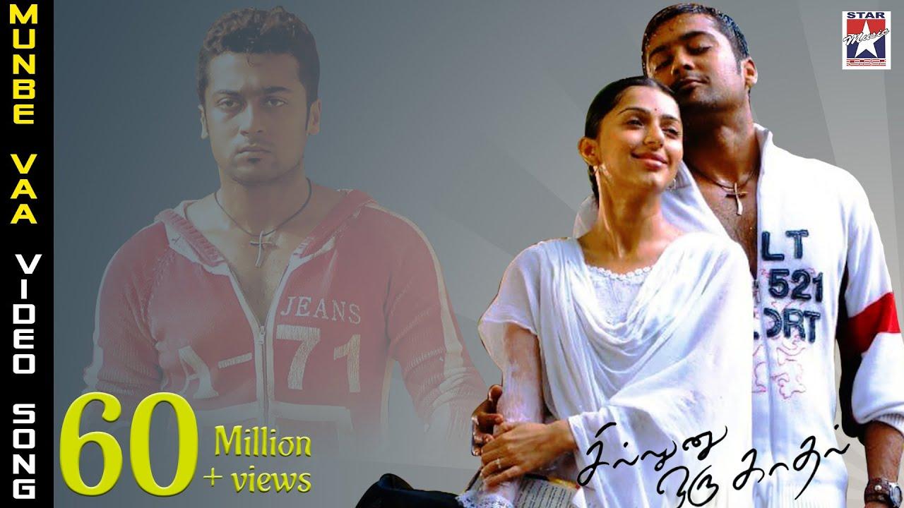 munbe vaa lyrics - Shreya ghoshal, Naresh lyer Lyrics