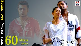 Sillunu Oru Kadhal Tamil Movie Songs HD | Munbe Vaa Song | Suriya | Bhumika | Jyothika | AR Rahman