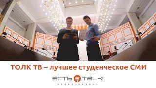 ТГУ NEWS: ТОЛК ТВ – лучшее студенческое СМИ