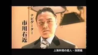上海料理の超人・孫関義「TV紹介03・BS1超人Virtoso」