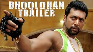 Bhooloham - Official Trailer