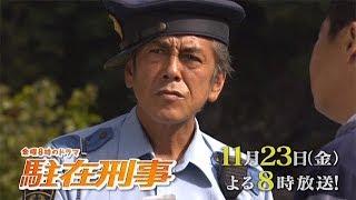 mqdefault - 【金曜8時のドラマ】駐在刑事 第5話