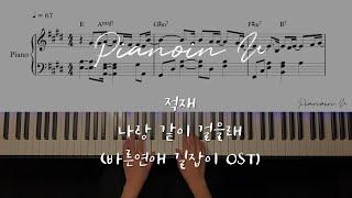 적재_ 나랑 같이 걸을래 (바른연애 길잡이 OST)