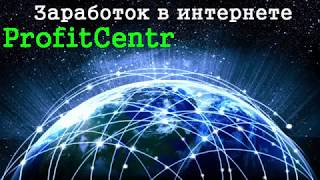 Заработок на ProfitCentr