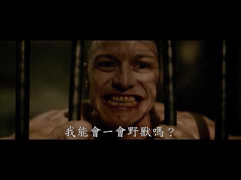 《異裂》最新預告 2019/1/17 上映