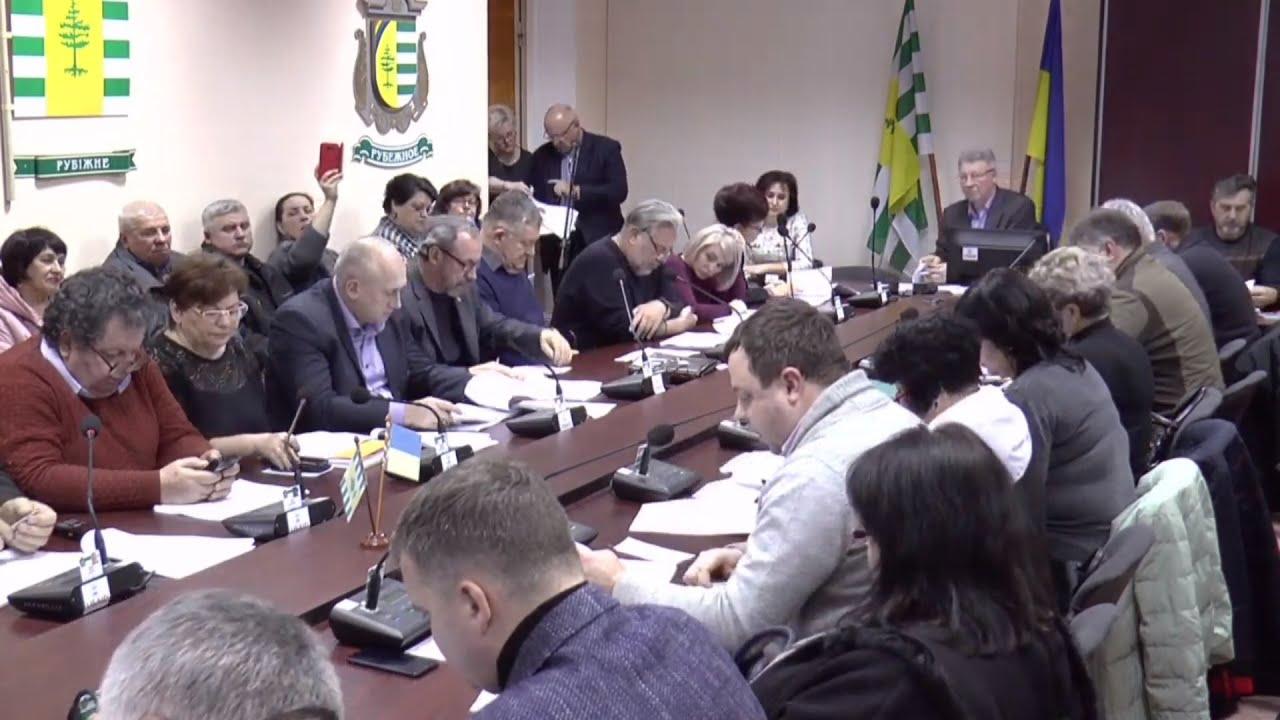 Чергова 101-а сесія Рубіжанської міської ради (2 пленарне засідання)