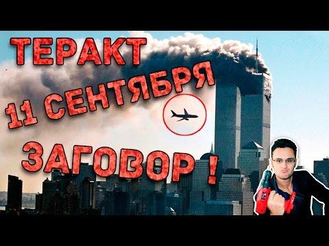 Атака 11 сентября - разоблачение теории заговора [Скепсис-обзор]
