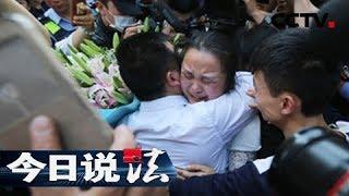 《今日说法》 20180513 二十四年的找寻:24年的牵肠挂肚 一朝相见泪流满面 | CCTV今日说法官方频道