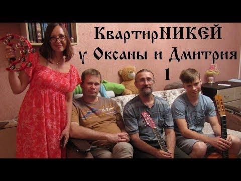 КвартирНикей у Оксаны и Дмитрия. 1 фрагмент