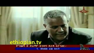 Gemena 2   Episode 46   Ethiopian Drama   Clip 1 Of 3