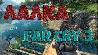 ЛАЛКА В FARCRY 3