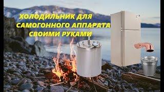 Холодильник для самогонного аппарата своими руками.Просто,быстро,дёшево.