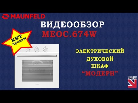 Духовой шкаф MAUNFELD MEOC.674S2