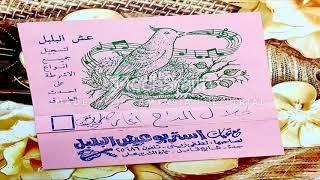طلال مداح / بشويش عاتبني : استديو جودة عالية تحميل MP3