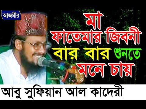 মা ফাতেমার জীবনী | Mawlana Abu Sufian Abedi Al Kaderi | Bangla Waz | Azmir Recording | 2017