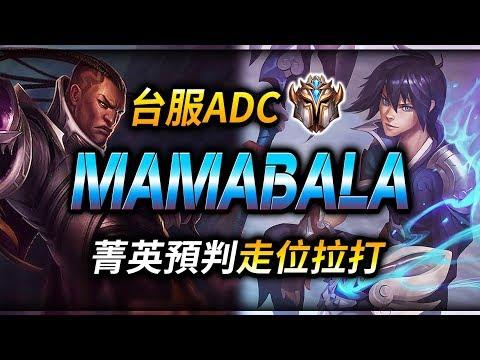台服菁英ADC MaMaBaLa 預判走位拉打