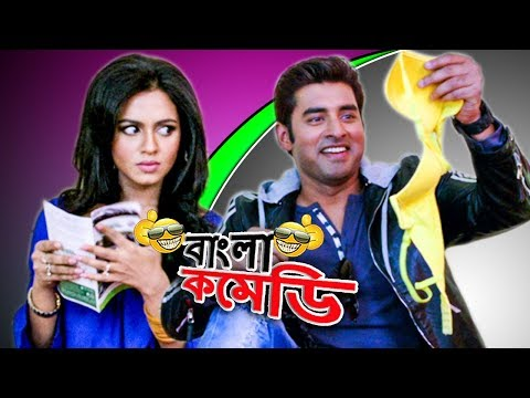 NUSRAT FARIA & ANKUSH HAZRA COMEDY| Sharukh Khan - Kajol Funny copy|Top Comedy Special#Bangla Comedy