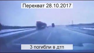 Перехват 28.10.2017  3 погибли в дтп