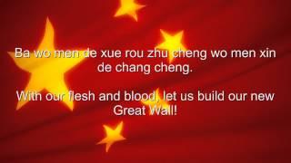 China National anthem Chinese English lyrics