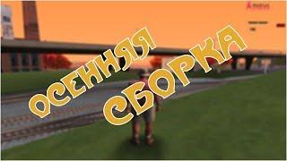 ОСЕННЯЯ СБОРКА // LOW PC (520МБ)