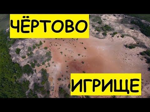 Чёртово игрище / Ржавые пески / Марсианская поляна / Волгоградская область