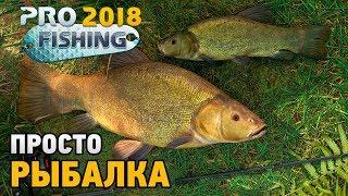 Pro Fishing 2018 # Просто рыбалка