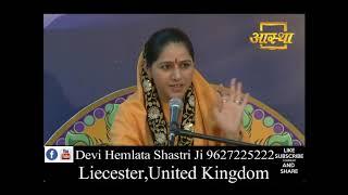 Meri Maa Bharti By Devi Hemlata Shastri Ji 9627225222