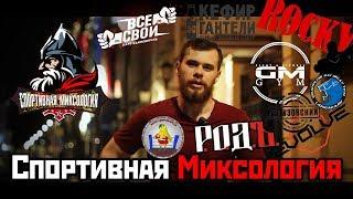 Обзор клубов единоборств Москвы
