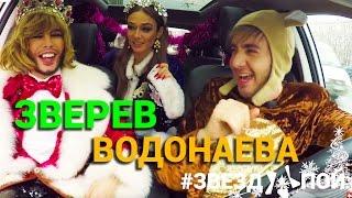 Караоке в машине #ЗВЕЗДАПОЙ: Сергей Зверев и Алена Водонаева (Выпуск 30)