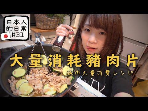 Yuma製作櫛瓜炒豬肉的簡單料理