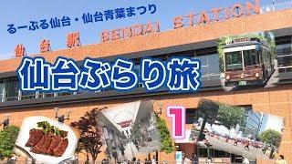 るーぷる仙台・仙台青葉まつり仙台ぶらり旅1