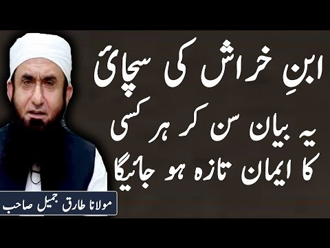 Maulana Tariq Jameel Very Painful & Emotional Urdu Bayan 2017 (Islamic Lecture in Urdu)