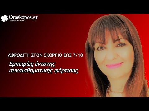 Αφροδίτη στο Σκορπιό ως τις 7/10: Πώς θα επηρεάσει τις σχέσεις μας;