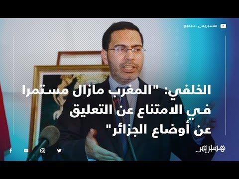 الأوضاع في الجزائر.. الخلفي المغرب مازال مستمرا في الامتناع عن التعليق