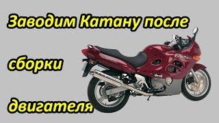 Регулировка и чистка карбюраторов мотоцикла сузуки gsx750f характеристики мотоцикла сбр хонда 1000 отзывы