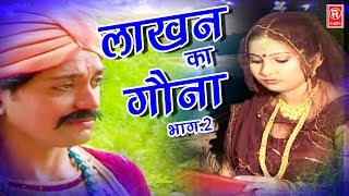 Dehati Aalha | लाखन का गोना भाग 2 | Lakhan Ka Gona Part 2 | Surjanya Chatanya | Rathor Cassette