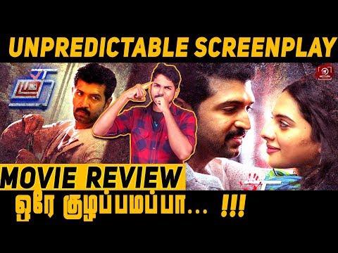 Thadam Movie Review