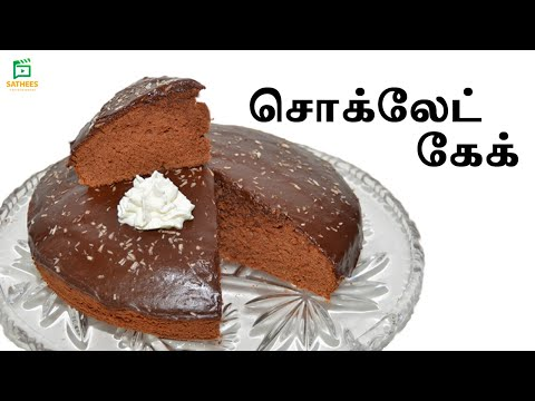 Chocolate cake in tamil,how to make chocolate cake,chocolate cake,